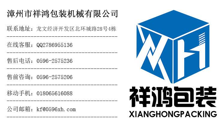 漳州市祥鸿包装机械有限公司联系方式
