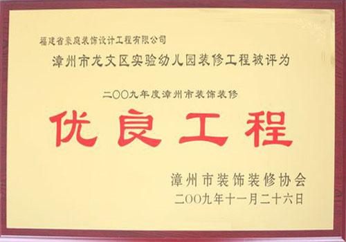 漳州市龙文区实验幼儿园装修工程被评为优良工程