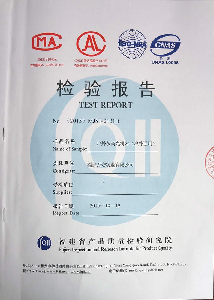 灰高光粉末涂料质检报告