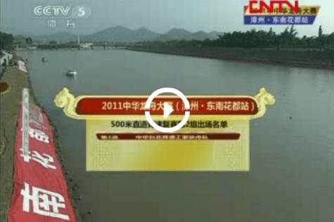 2011中华龙舟大赛(漳州)